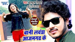 आगया #Bulbul Tiwai का 2020 का नया सबसे हिट वीडियो सांग | Bani Lawanda Ajamgarh Ke | Bhojpuri Song
