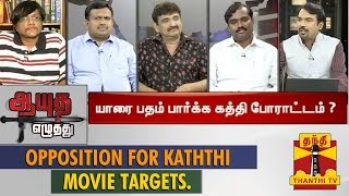 "Ayutha Ezhuthu : Debate on ""Opposition for Kaththi Movie Targets"" (21/10/2014) - Thanthi TV"