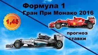 видео Ставки на Формулу-1