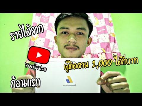 รายได้จาก YouTube ก้อนแรก/ผู้ติดตามหลัก1,000ได้เงินเท่าไหร่/2020
