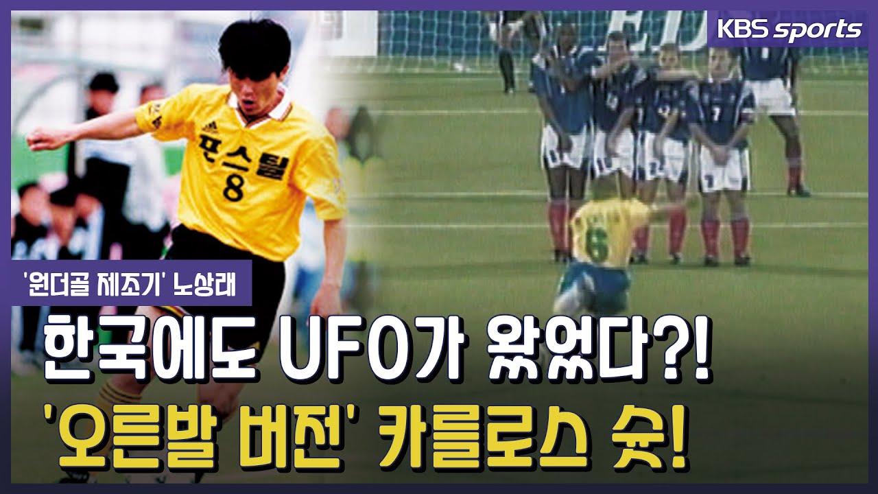 한국 축구 역대급 UFO 슛! '원더골 제조기' 노상래, 페널티킥도 100% 성공?