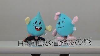 日本列島水道施設の旅