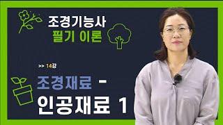 14강 조경기능사 필기 이론 조경재료 인공재료1 (98…