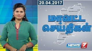 Tamil Nadu Districts News 20-04-2017 – News7 Tamil News