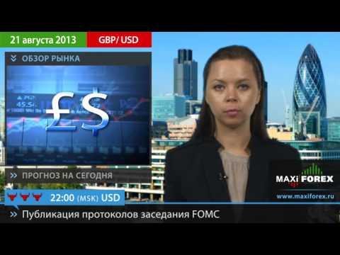 21.08.13 - Прогноз курсов валют. Евро, Доллар, Фунт. MaxiForex