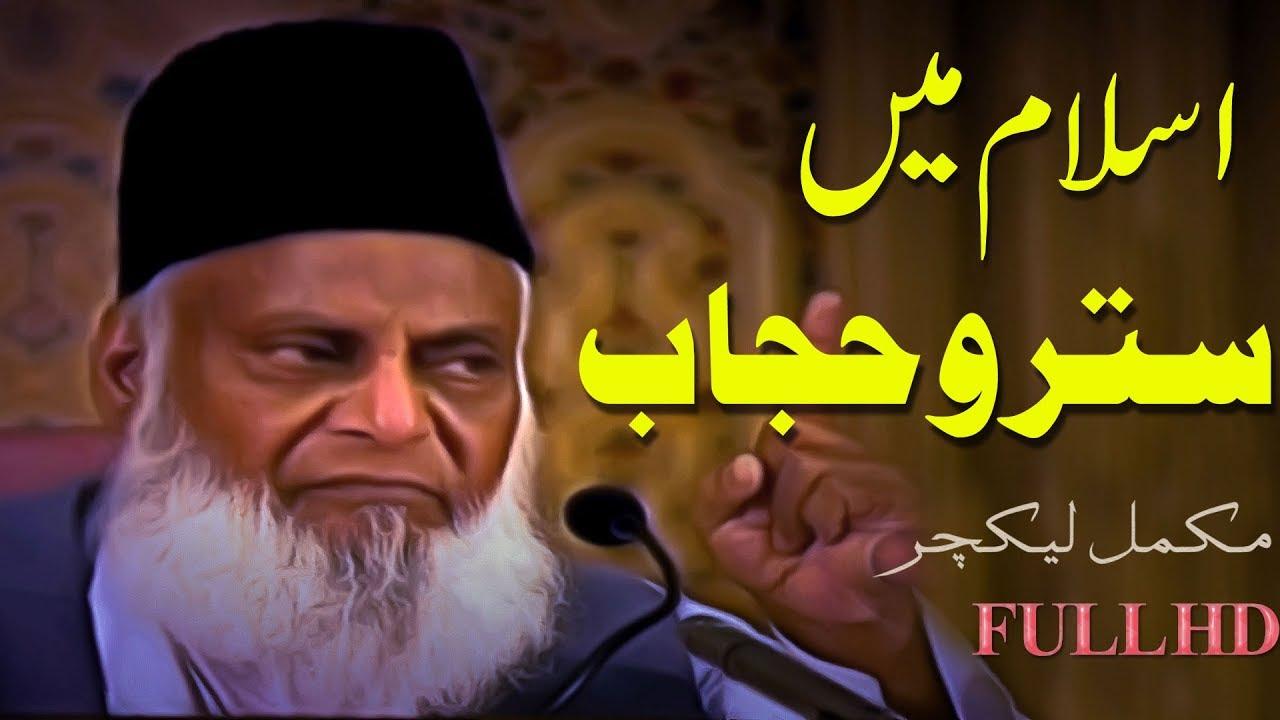 Dr Israr Ahmed Books In Urdu Pdf