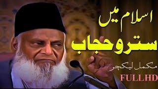 Islam Aur Parda( عورت کا شرعی پردہ اور اسکے احکامات )Dr. Israr Ahmed (Late)-Urdu Bayan👆✅ Full HD
