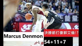 Gambar cover 決勝節打傻郭艾倫!Marcus Denmon砍54分、11籃板、7助攻,這怎麼防守?