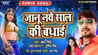 जानू नये साल की बधाई   Amar Singh का नया साल का सबसे हिट गाना 2020   Janu Naya Saal Ki Badhai
