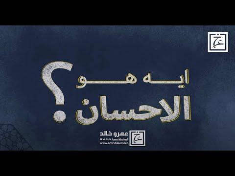 ما هو الإحسان؟ و ليه هو ثلث الدين؟ - #عمرو_خالد #الإحسان