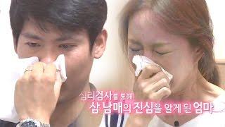 임효성·슈, 아들 유 심리검사 결과에 '폭풍 눈물' @오!마이 베이비-118회 20160618