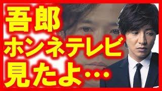 木村拓哉と稲垣吾郎の密会が示すSMAP未来… あの~↓のリンクをクリックし...