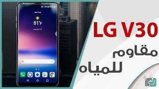 ال جي LG V30 رسميا   مقاوم للمياه وكاميرا مميزة