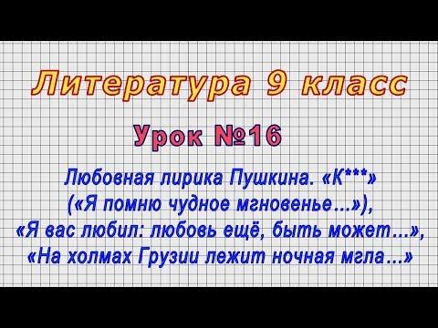 Литература 9 класс (Урок№16 - Любовная лирика Пушкина. «К***» («Я помню чудное мгновенье…»).)