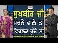 Chajj Da Vichar 628_Sukhbir Badal's Changed View Point About Dharna's