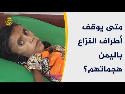 تحذيرات من مجاعة.. متى يوقف أطراف النزاع باليمن هجماتهم؟  - نشر قبل 4 ساعة