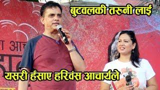 Hari Bansha Acharya Best comedy हरिबहादुर र नक्कली ऋषि धमलाको घम्साघम्सी