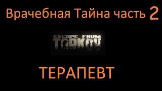 Врачебная Тайна часть 2 | Escape From Tarkov