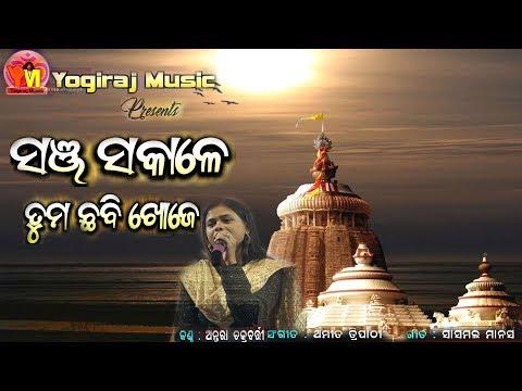 Sanja Sakale | ସଞ୍ଜ ସକାଳେ | Odia  bhajan | Antara | amit | Sasmal Manas | Yogiraj Music