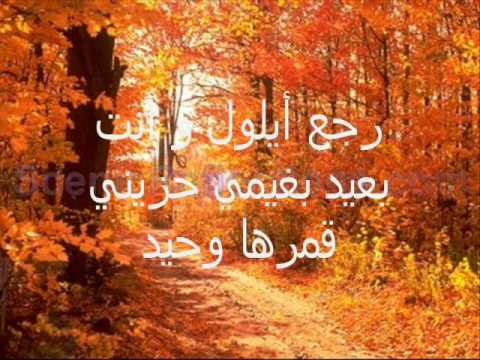 فيروز - ورقو الاصفر شهر ايلول    Fairuz - Warqo el asfar