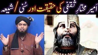 MUKHTAR-e-SAQAFI say motalliq SUNNI & SHIAH Ikhtelaf main HAQ kia hai ??? An ILMI Reply to ULMA !!!