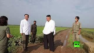 كيم جونغ أون يزور مناطق متضررة بسبب الفيضانات