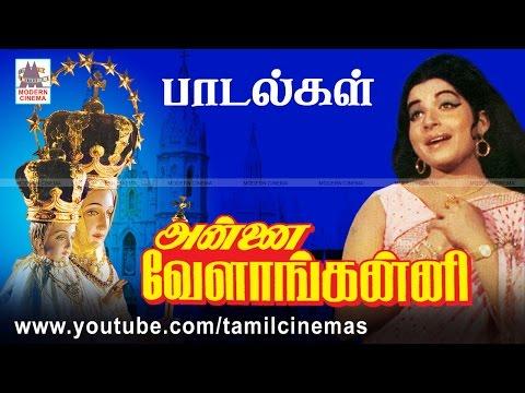 Annai Velankanni All Songs அன்னை வேளாங்கன்னி பாடல்கள் அனைத்தும்