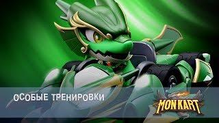 Монкарт - Серия 37 - Особые тренировки - Премьера сериала