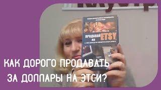 видео Почему не приходят оплаты на Etsy (на Paypal)