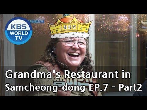 Grandma's Restaurant in Samcheong-dong | 삼청동 외할머니 EP.7 - Part.2 [SUB : ENG / 2019.02.18]