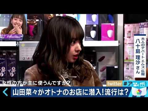 元【NMB48】山田菜々ローター当てられるwwww
