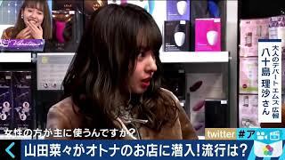 元【NMB48】山田菜々アダルトショップにて...