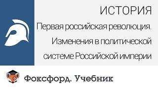 История. Первая российская революция. Изменения в политической системе Российской империи