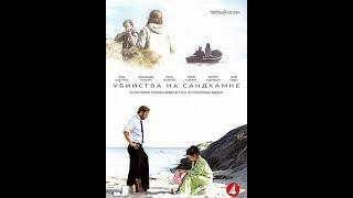 Убийства на Сандхамне / детектив / Швеция / 2 серия
