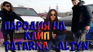 TATARKA-АЛТЫН // ALTYN ( Пародия на клип )