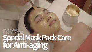 [Massage ASMR] 얼굴마사지 & 24K…