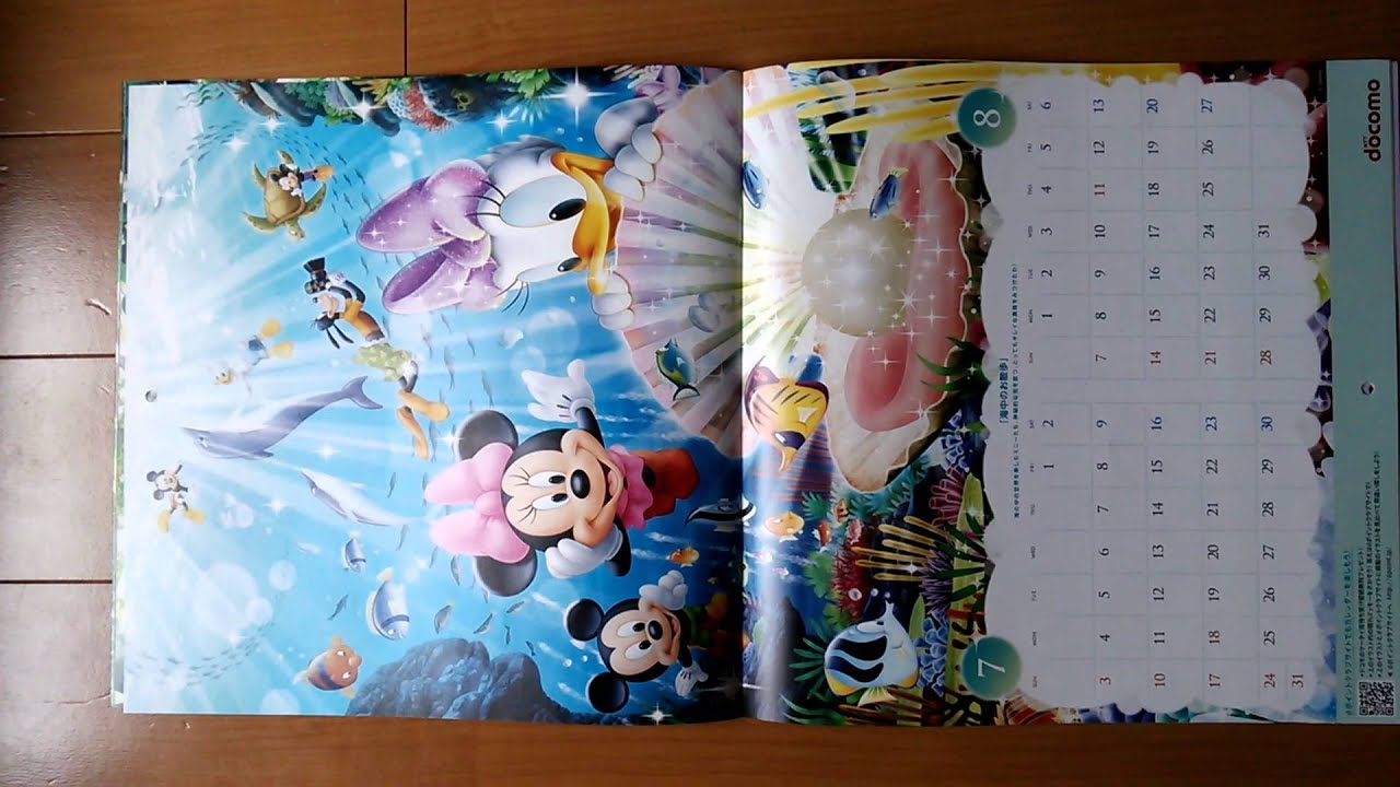 ドコモプレミアクラブ ディズニーカレンダー 2016 紹介 - youtube