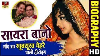 Saira Bano - माँ बेटी दोनों ब्यूटी क्वीन | सायरा बानो की कहानी और कुछ किस्से  Biography In Hindi HD