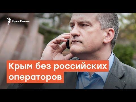 Крым без российских операторов   Крымский вечер