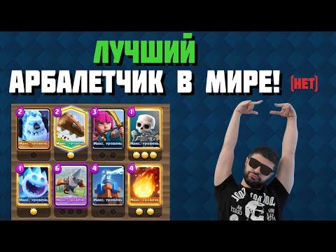 ОРбалет 2.9 в руках ЧЕМПИОНА РОССИИ ▶ CLASH ROYALE