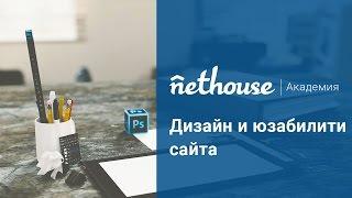 видео Основные правила юзабилити в веб-дизайне