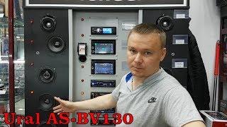 Тест и прослушка Ural AS-BV130 и сравнение с Magnat Edition 213 и Pioneer TS-G1332I