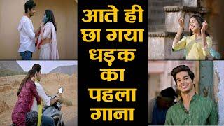 Dhadak Title Song: Jhanvi Kapoor & Ishaan Khatter Innocent ROMANCE | FilmiBeat