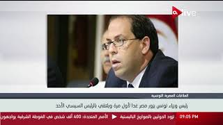 رئيس وزراء تونس يزور مصر غداً لأول مرة ويلتقي بالرئيس السيسي الأحد