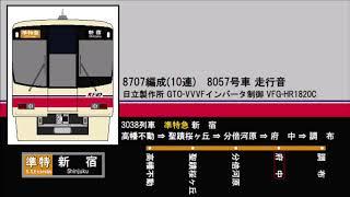 【走行音】京王電鉄8000系(8057/日立VVVF) 高幡不動⇒調布