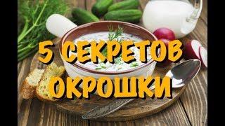5 СЕКРЕТОВ ВКУСНОЙ ОКРОШКИ!!! КУЛИНАРНЫЙ РЕЦЕПТ! cook with me