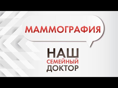 Маммолог в Москве. Записаться к маммологу - хорошие отзывы