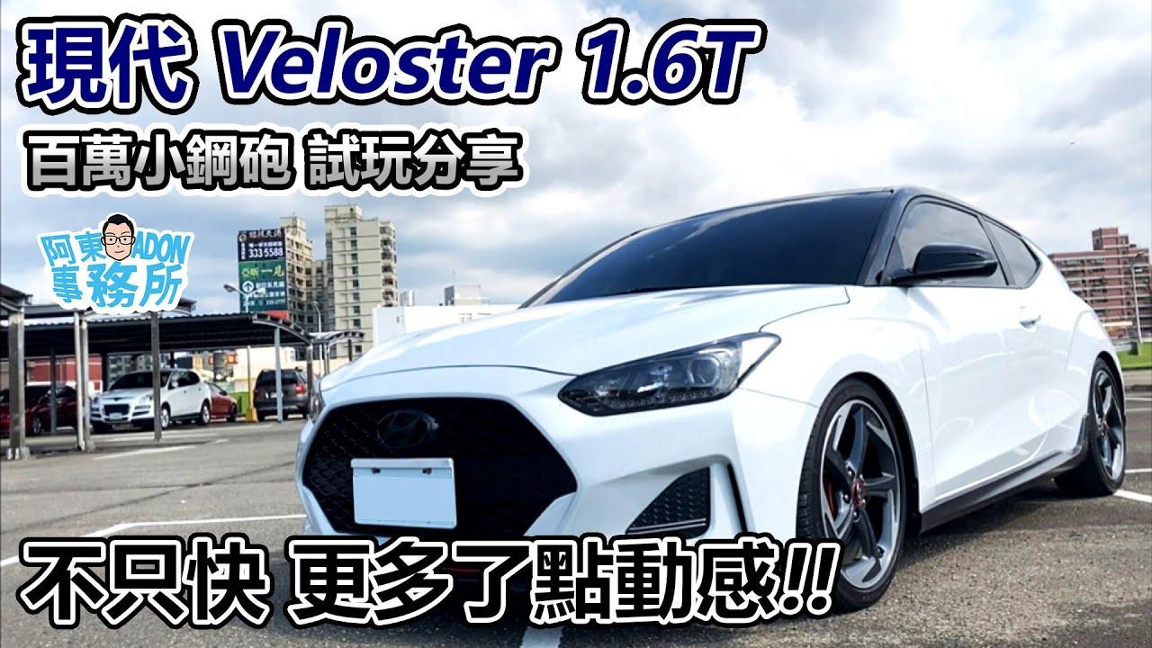 [汽車體驗] 百萬小鋼砲 現代 Veloster 1.6Turbo-樂趣很高 好期待N系列的表現-阿東ft.小奇欠