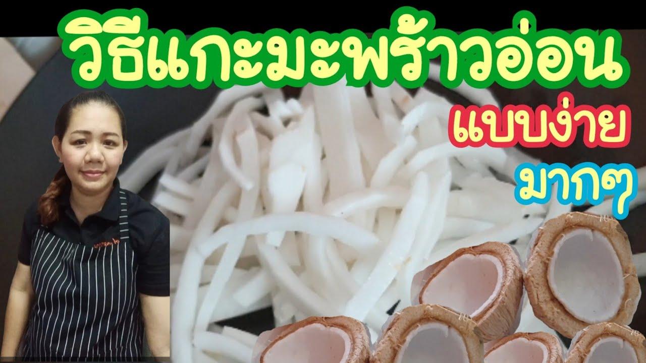 วิธีแกะและหั่นมะพร้าวอ่อนแบบง่ายๆ/How to peel young coconut meat
