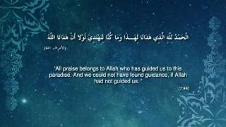 Ramadhan: Surah Al A'raf - Verse 44